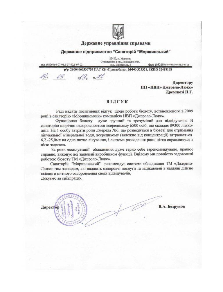 Morshinskiy-vIdguk