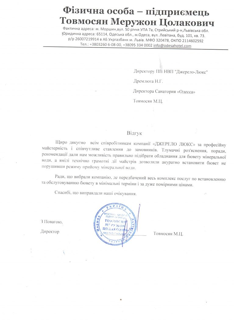 Odesa morshinska VIdguk