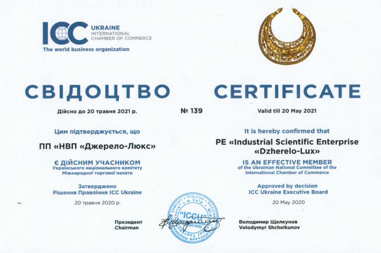 сертификат джерело